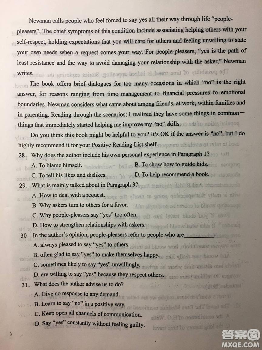 2019年安徽省六安一中高考仿真训练一英语试题及答案