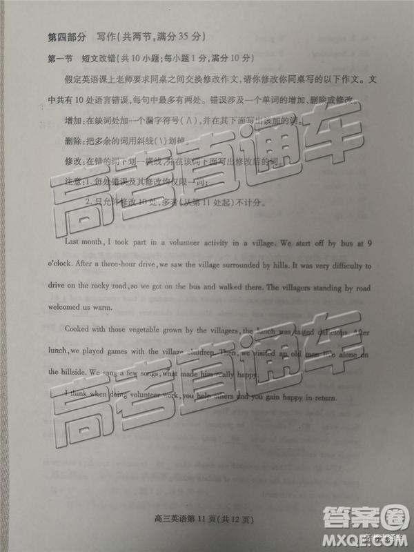2019年潍坊菏泽三模英语及参考答案