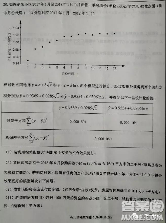 2019年6月3号衡水最终押题卷理数试题及答案