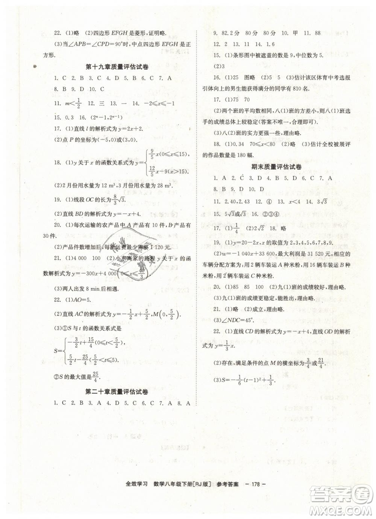 2019年全效学习学业评价方案八年级数学人教版下册答案