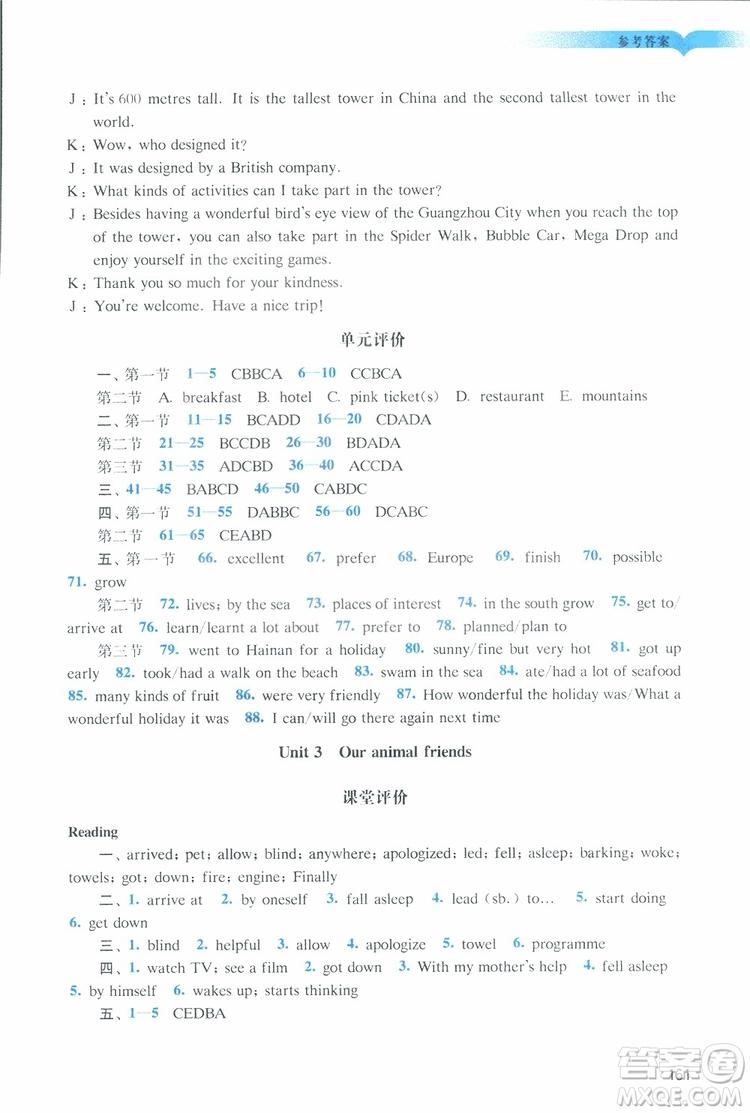 2019年阳光学业评价英语七年级下册沪教牛津版参考答案