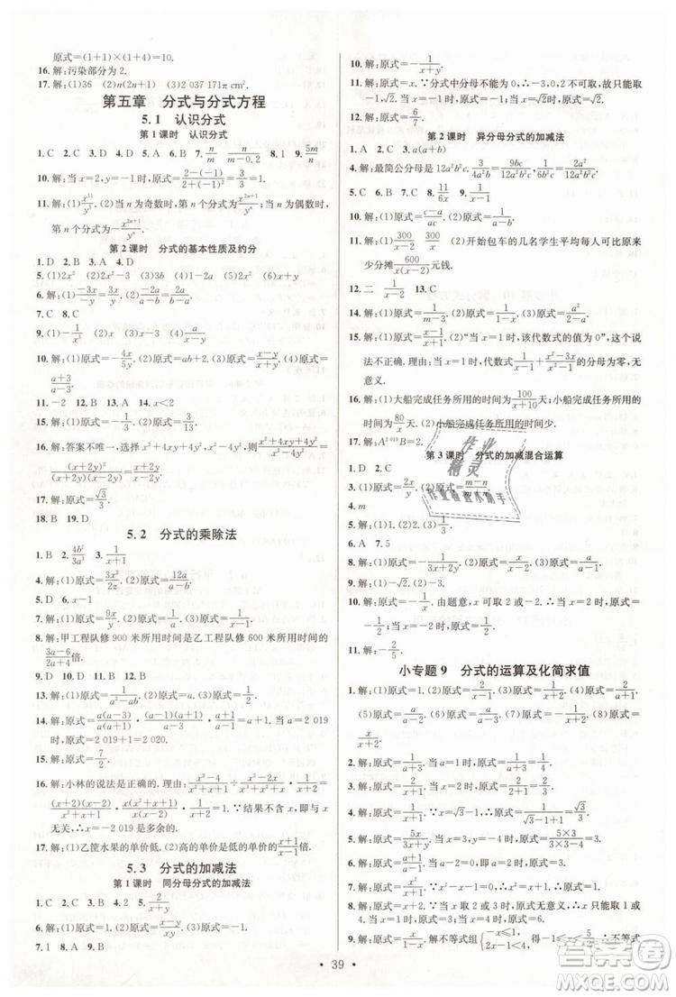 2019年名校课堂八年级数学下册BS北师版参考答案