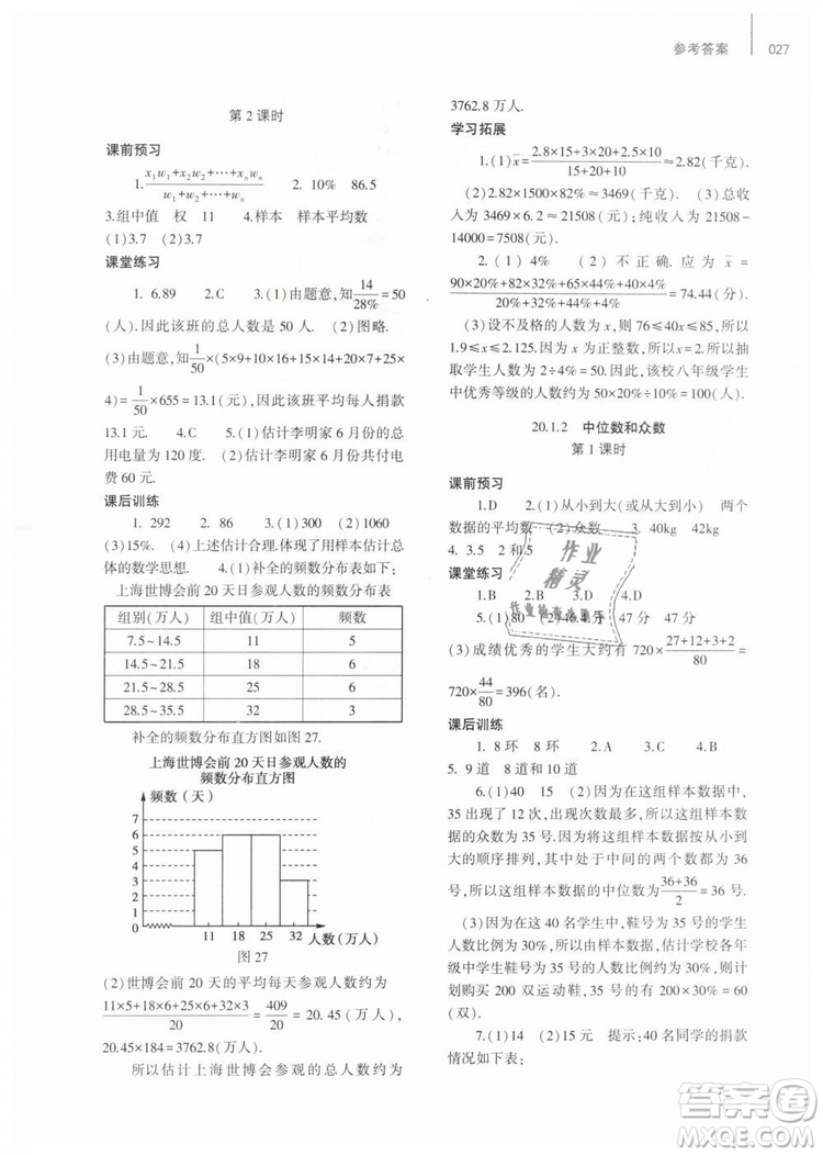 2019年基础训练八年级数学下册人教版大象出版社答案