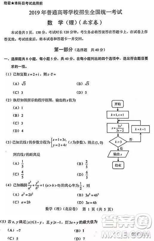 2019年高考真题北京卷理数试题及答案