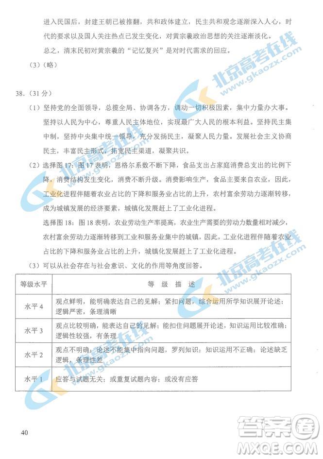 2019年高考真题北京卷文综试题及答案