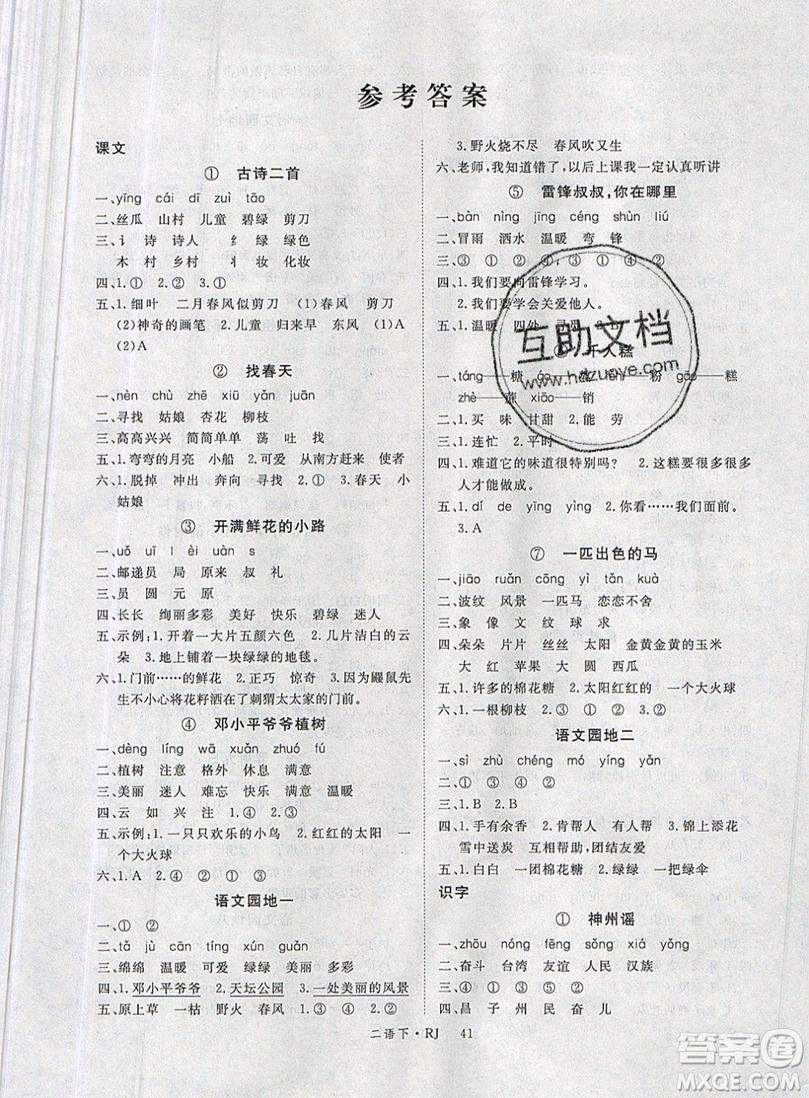 2019优翼丛书学练优小学语文二年级下RJ人教版参考答案