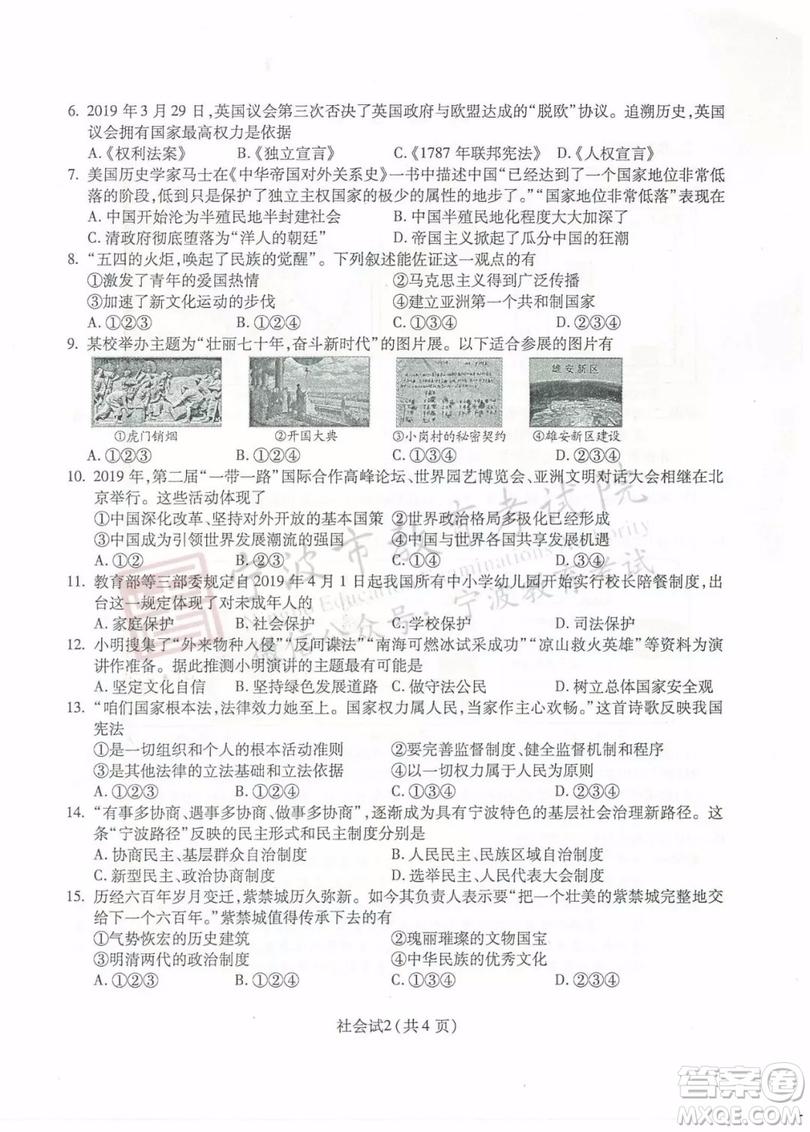 2019年宁波市中考社会与历史道德与法治试题及参考答案