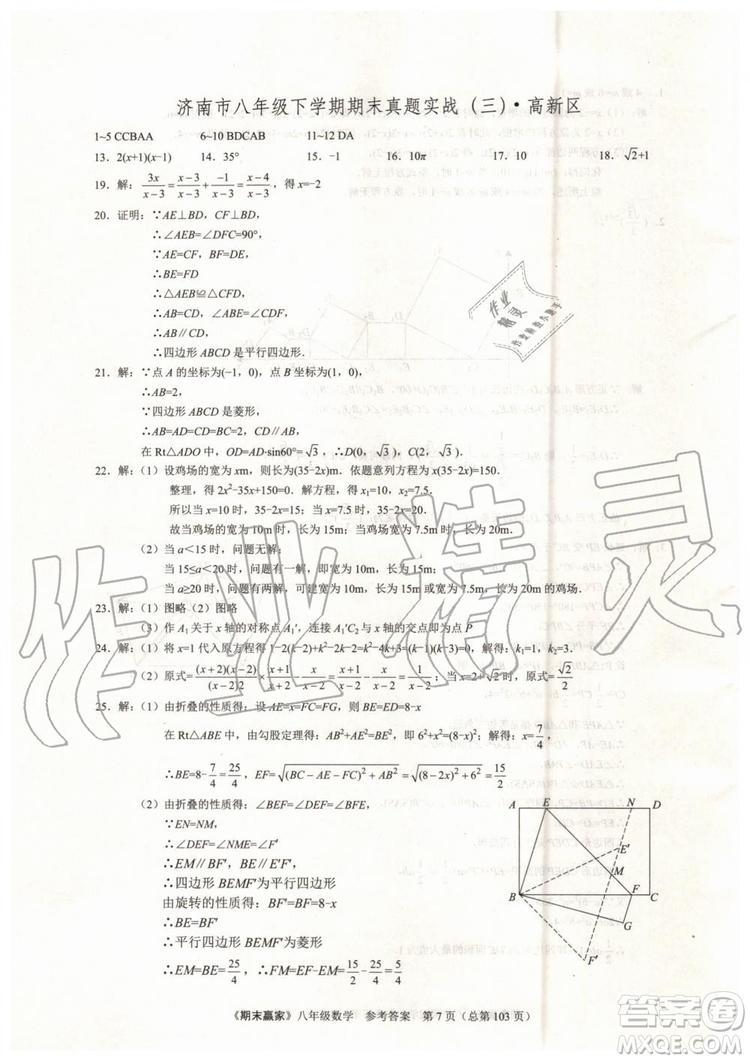 2019年期末赢家八年级数学下册济南地区专用参考答案