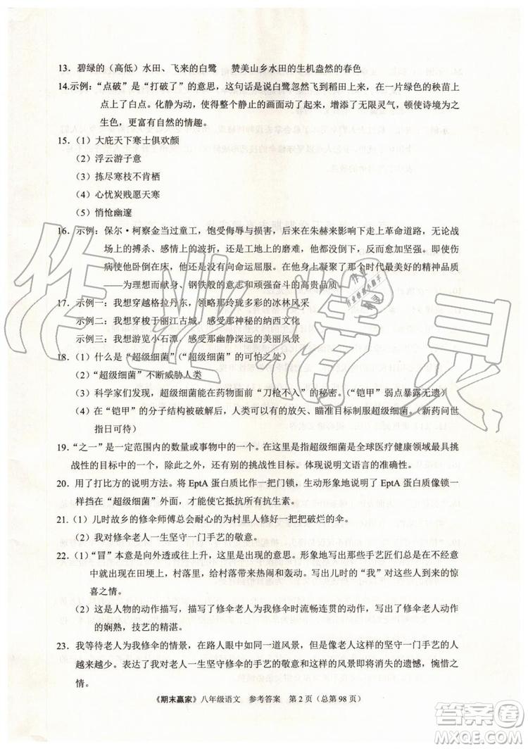 2019年期末赢家八年级语文下册济南地区专用参考答案