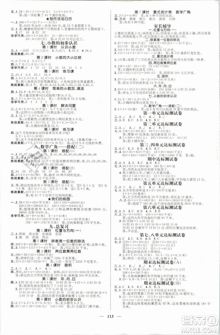 2019年名师测控三年级数学下册RJ人教版参考答案