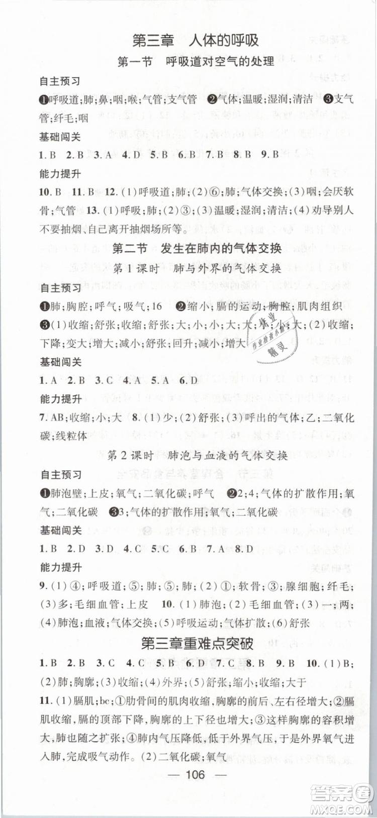 2019年名师测控七年级生物下册RJ人教版参考答案