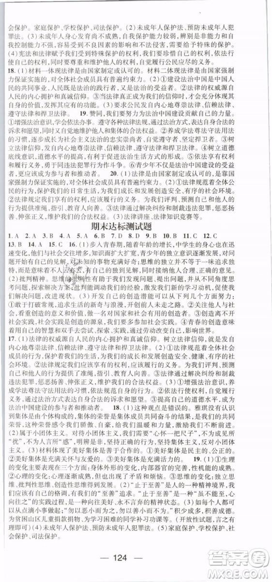 2019年名师测控七年级道德与法治下册RJ人教版参考答案
