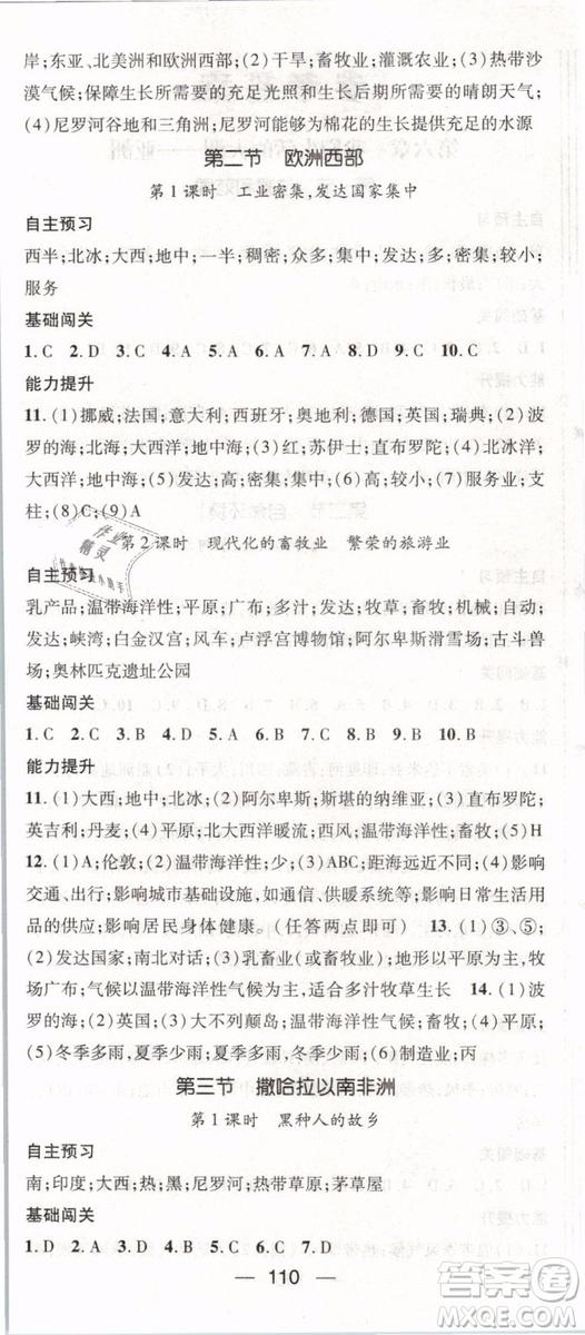 2019年名师测控七年级地理下册RJ人教版参考答案