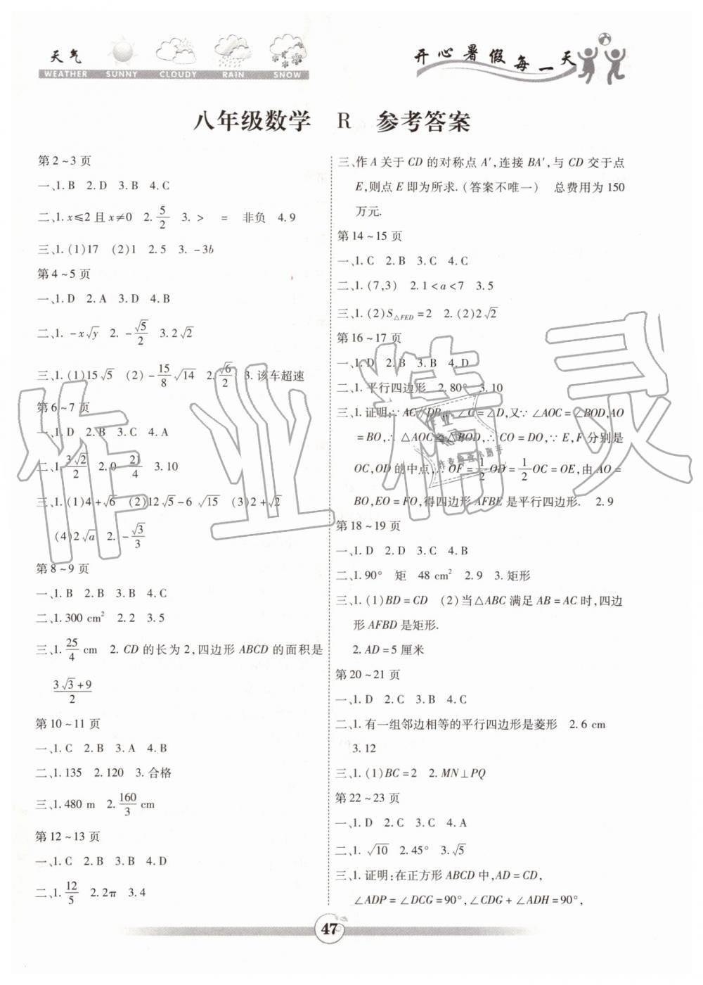智趣暑假作业2019年八年级数学人教版参考答案