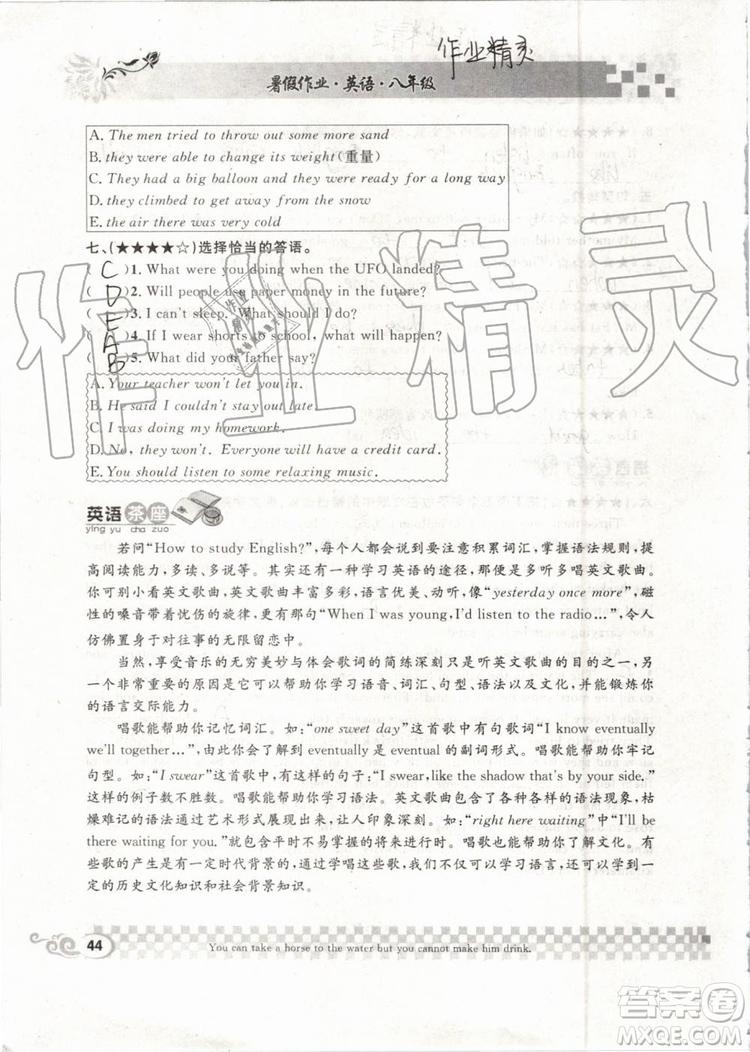 崇文书局2019年长江暑假作业八年级英语参考答案