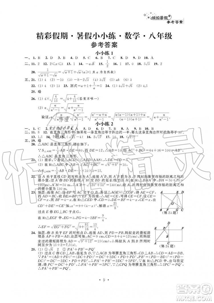 2019年精彩假期暑假小小练八年级语文数学英语物理合订本参考答案