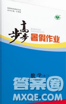2019黑龙江教育出版社步步高暑假作业高二数学理科江苏专用答案
