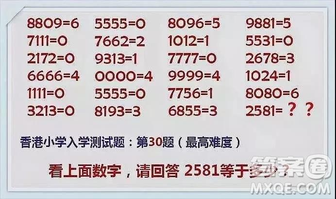 8809=6 5555=0 2581=?图片答案 2581=?答案