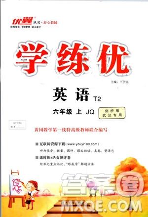 武汉专用版2019秋优翼丛书学练优英语六年级上册JQ剑桥版参考答案