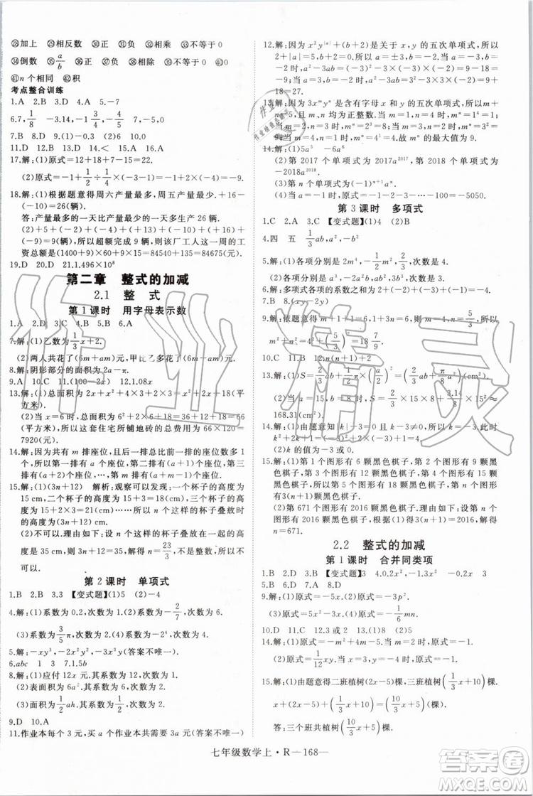 湖北专版2019年优翼学练优七年级数学上册RJ人教版参考答案
