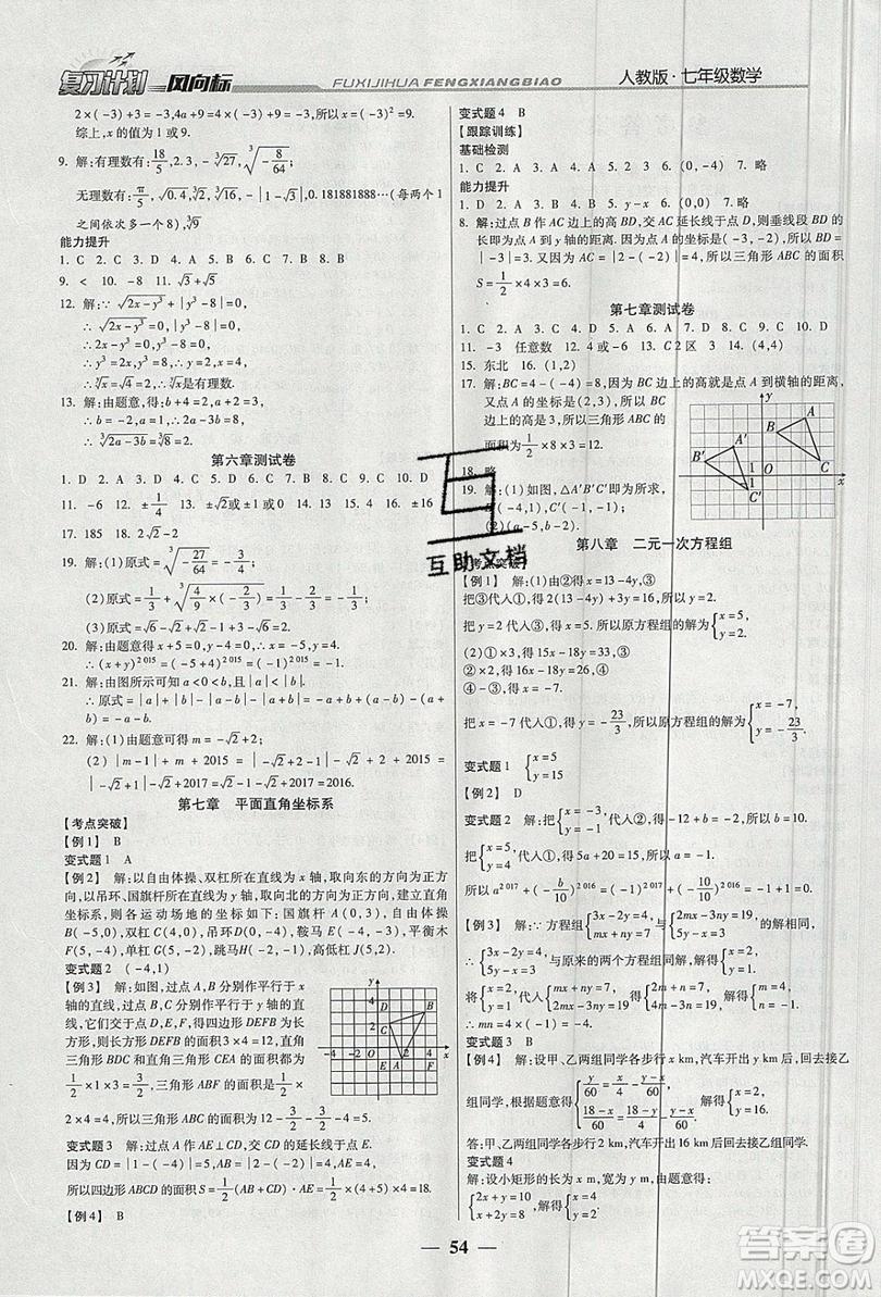 2019复习计划风向标暑假七年级数学人教版答案