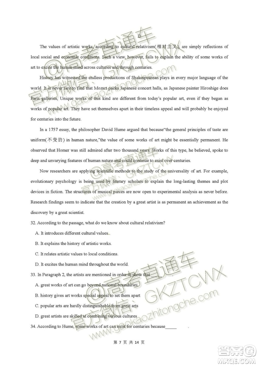 2020届江西省新余四中高三暑假检测英语试题及答案