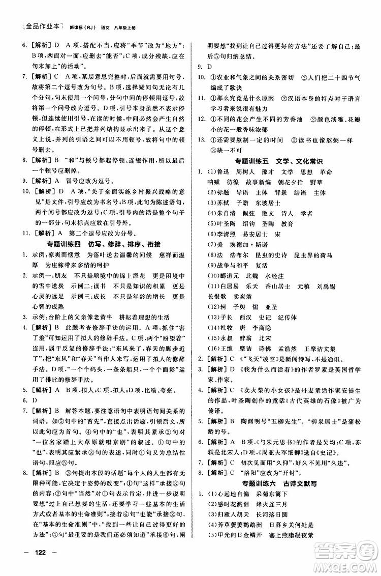 2019年全品作业本语文八年级上册新课标RJ人教版云南专用参考答案