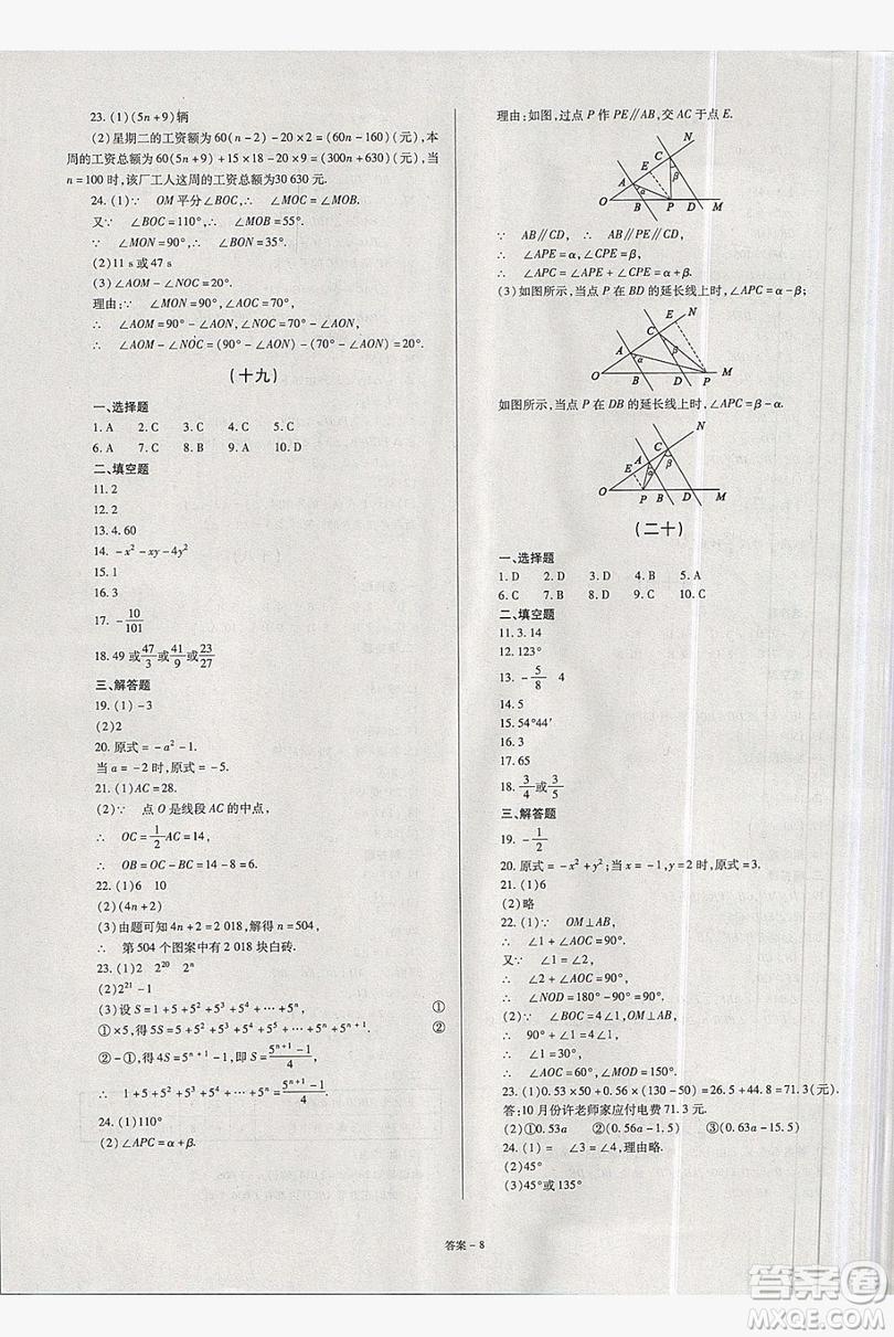 2019点击金牌学业观察七年级数学上册华东师大版答案