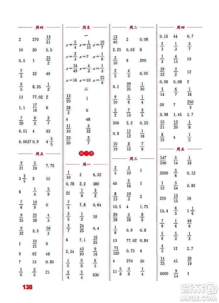 通城学典2019秋计算能手六年级上册小学数学苏教版江苏专用参考答案
