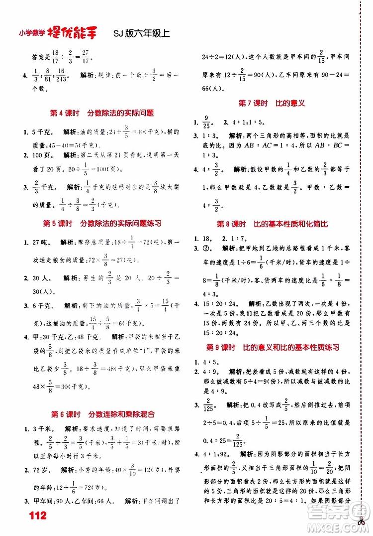 2019秋小学数学提优能手六年级上册SJ苏教版江苏专用参考答案