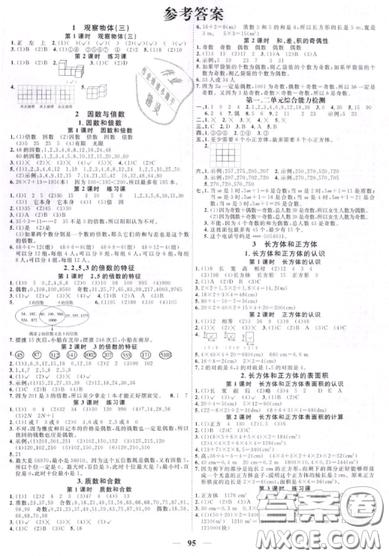 江西教育出版社2019阳光同学课时优化作业五年级下册数学人教版参考答案