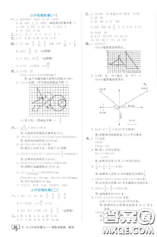 2019小学数学53小升初总复习考前讲练测参考答案