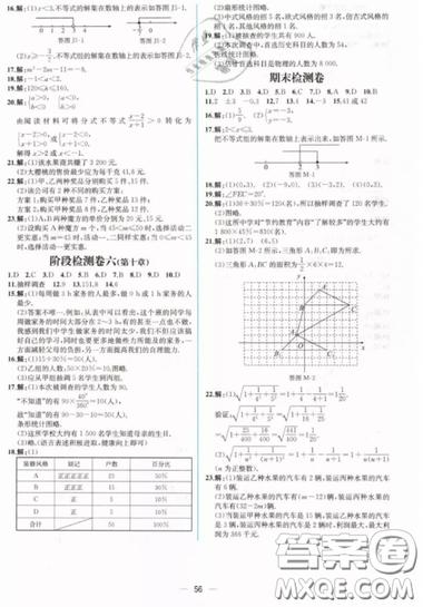 人民教育出版社人教版2019同步学历案课时练七年级数学下册参考答案