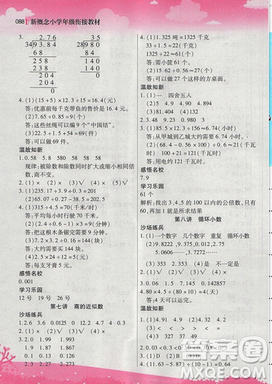 2019新概念小学年级衔接教材4升5年级数学暑假培优参考答案