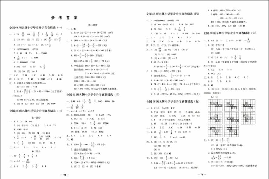 2019年全国68所名牌小学毕业升学真卷精编数学小升初精练测试卷答案