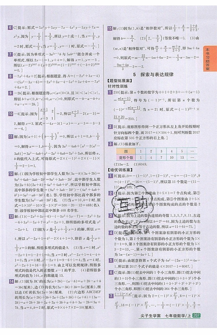 2019年尖子生学案七年级数学上册北师大版答案