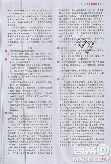 2019秋新版木头马阅读小卷小学语文6年级A版参考答案
