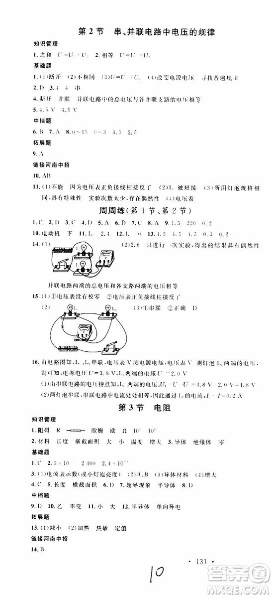 2019年名校课堂九年级物理上册RJ人教版河南专版参考答案