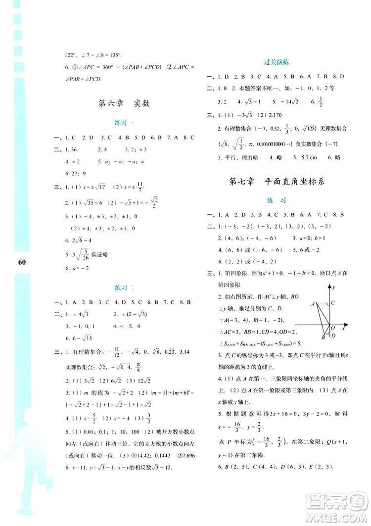 陕教出品2019暑假作业与生活七年级数学A版答案