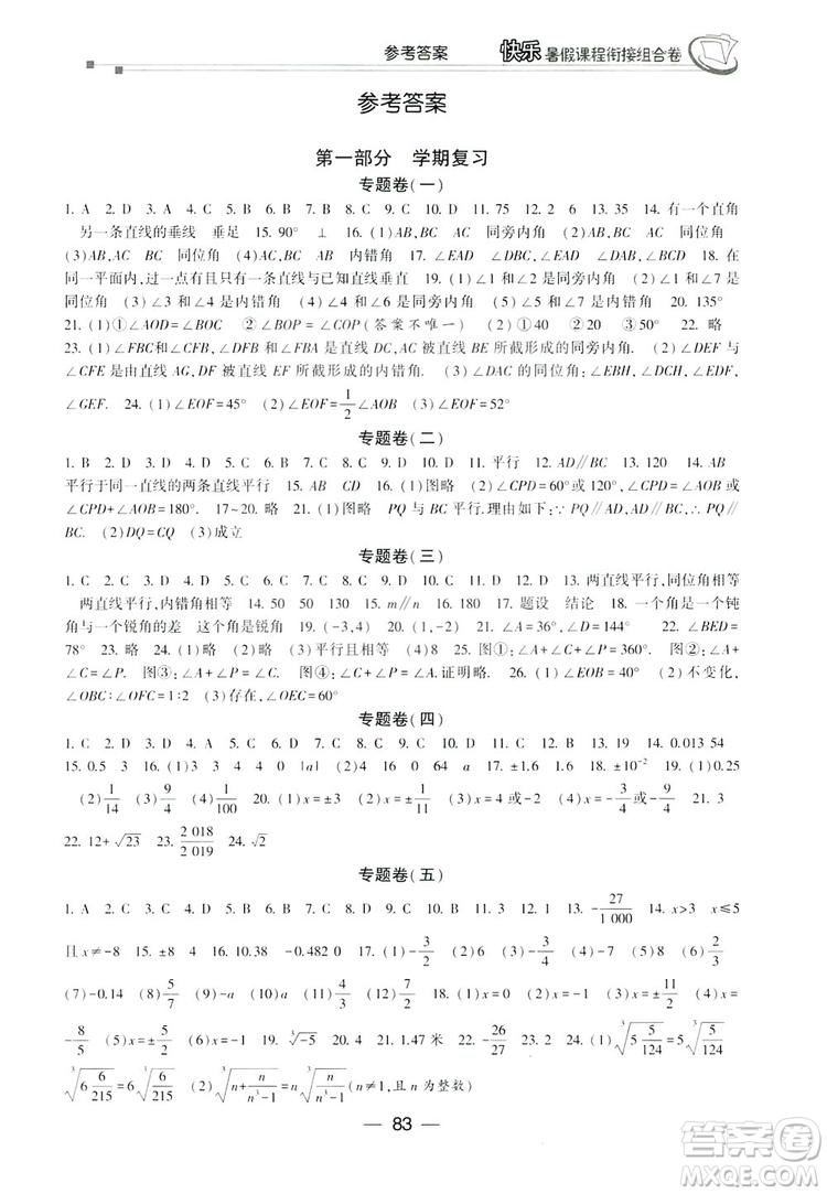 读者书苑2019快乐暑假课程衔接组合卷七年级数学人教版答案
