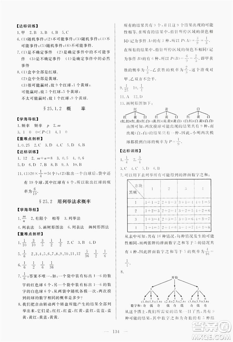 南方出版社2019新课程同步训练9年级数学上册人教版答案