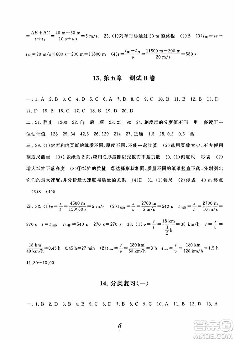 2019秋启东黄冈大试卷八年级上册物理江苏科技教材适用答案