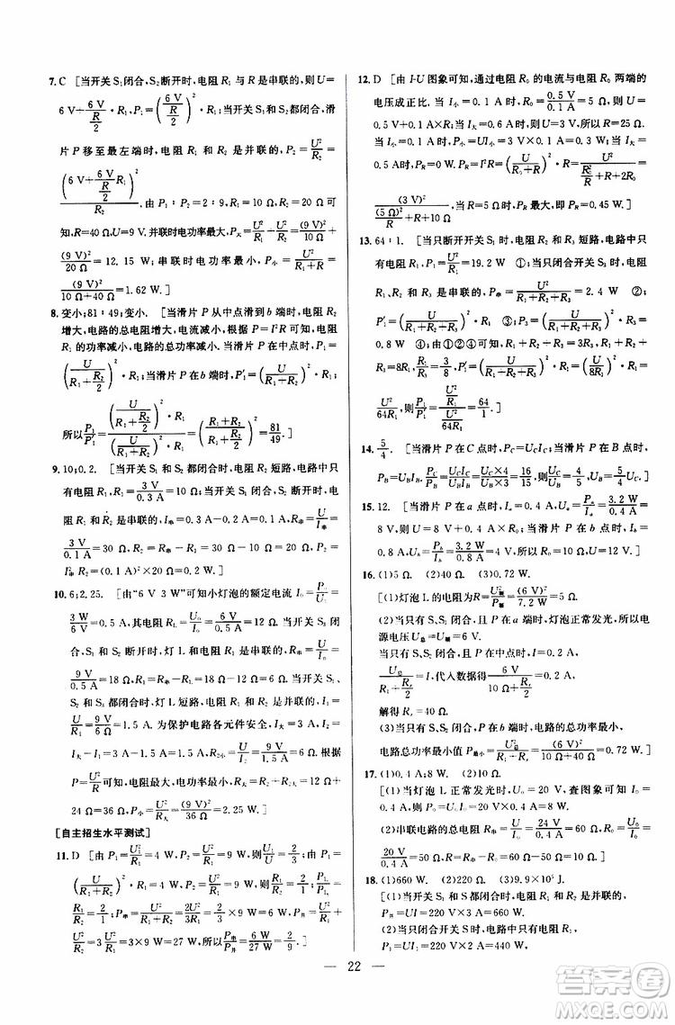 2019年新课标九年级物理培优竞赛超级课堂第七版参考答案