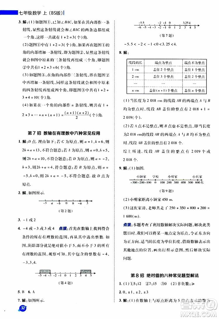 荣德基2019秋典中点极速提分法七年级上数学BS北师版参考答案