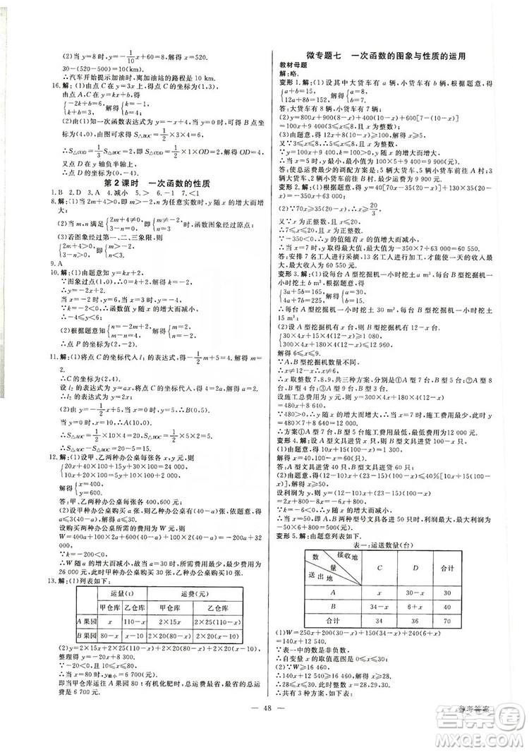 光明日报出版社2019全效学习课时提优八年级数学上册浙江B版答案