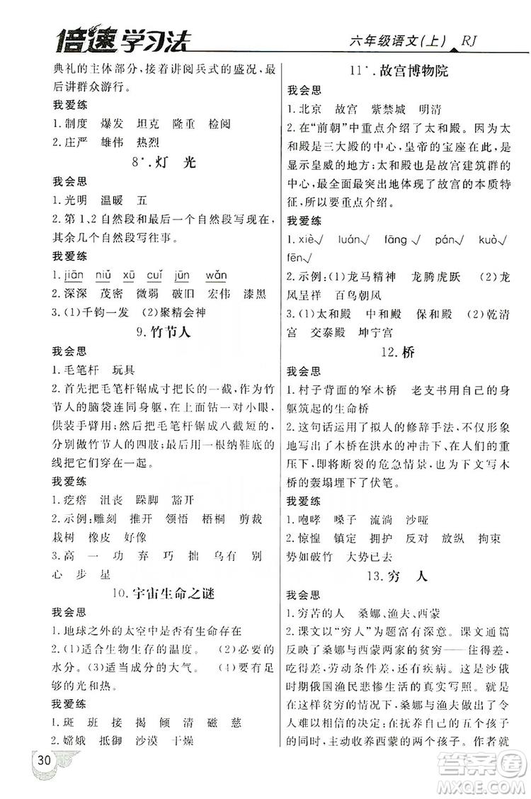 2019倍速学习法自主预习卡六年级语文上册人教版答案