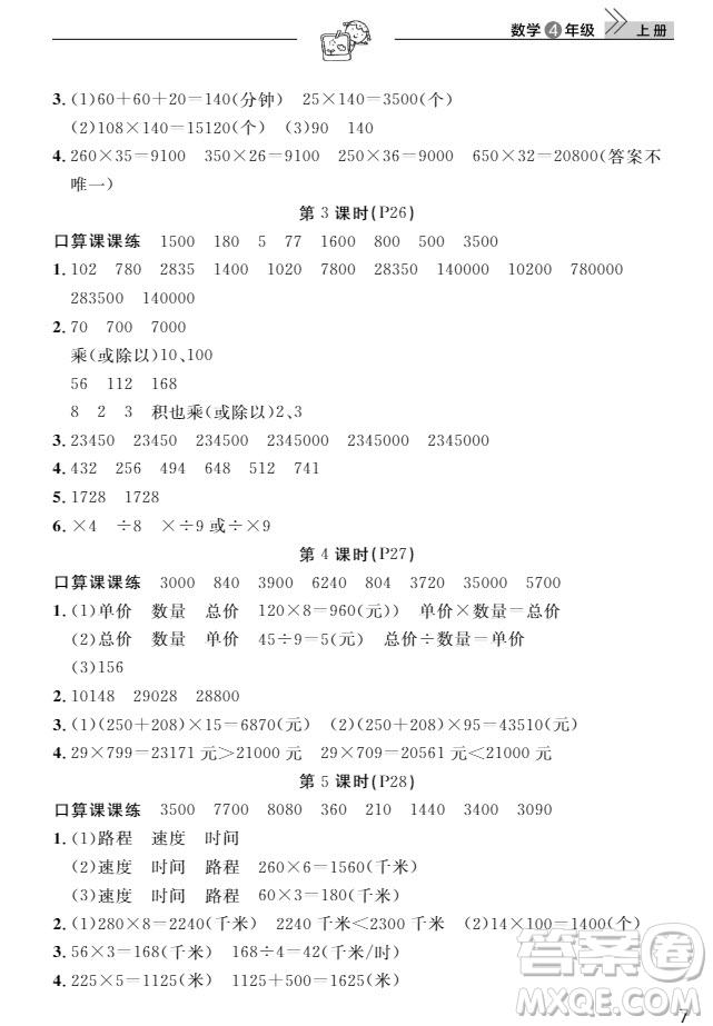 武汉出版社2019天天向上课堂作业4年级数学上册答案