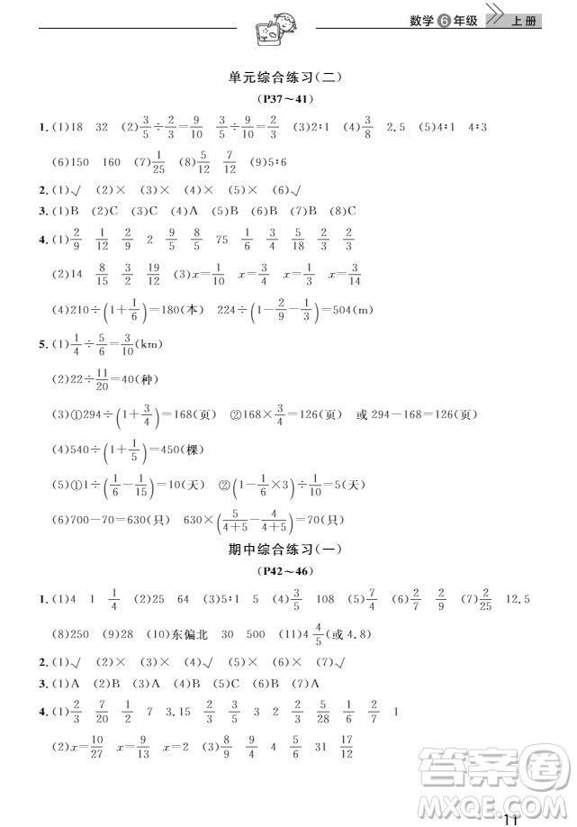 武汉出版社2019天天向上课堂作业六年级数学上册答案