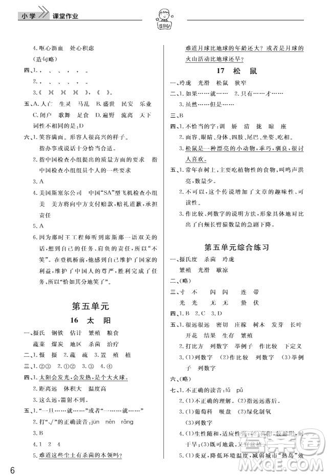 武汉出版社2019天天向上课堂作业5年级语文上册人教版答案
