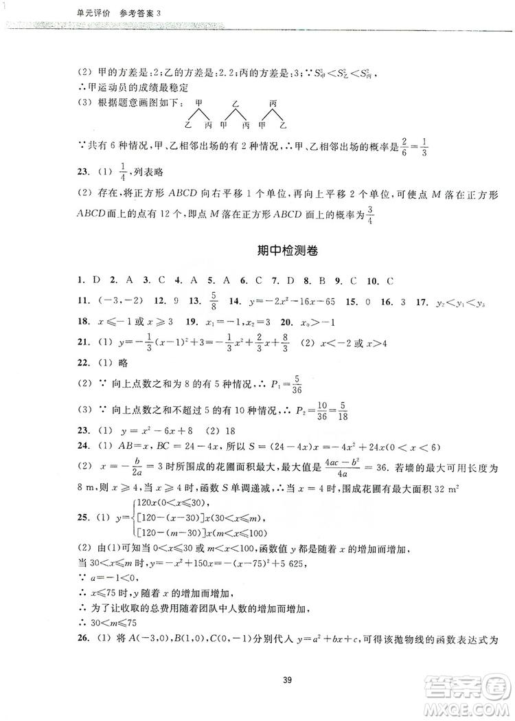 浙江教育出版社2019学习指导与评价九年级数学上册答案
